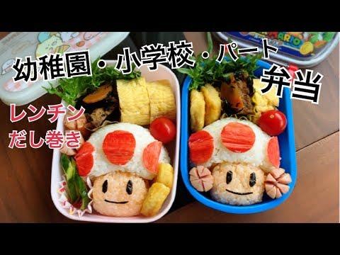 【お弁当作り】マリオ好きな子供にキノピオ弁当。2児ママパート主婦。