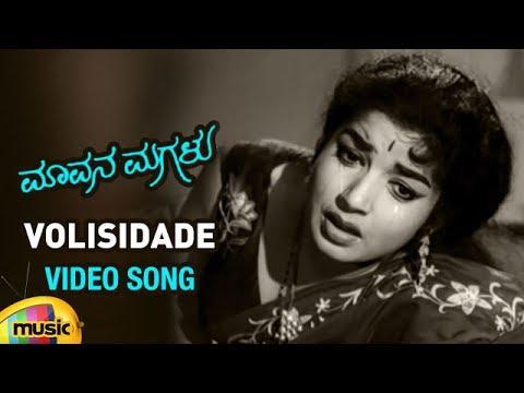 Mavana Magalu Kannada Movie Songs   Volisidade Video Song   Kalyan Kumar   Jayalalitha   Kannada