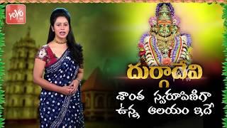 Shri Shantadurga Temple History | Goa Famous Shantadurga Temple | Hindu Temple | Ponda Goa |YOYO TV