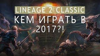Lineage 2 Classic кем играть в 2017