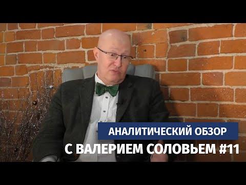 Аналитический обзор с Валерием Соловьем #11