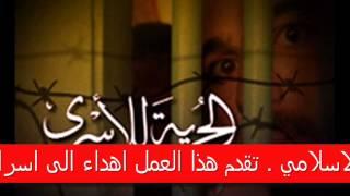 فرقة الوعد اليامون- محمد نواهضة - نحنا الاسماء المنسية