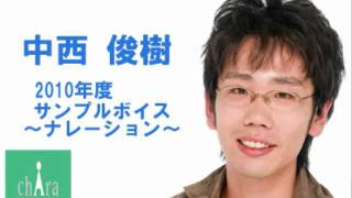 中西俊樹~ナレーションボイスサンプル2010~