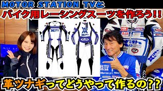 革ツナギってどうやって作るの?MSTVと一緒にバイク用レーシングスーツを作ろう(^^)/