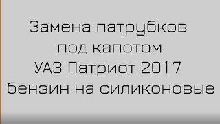Замена патрубков на УАЗ Патриот 2017 Бензин на силикон(, 2019-04-18T16:56:44.000Z)