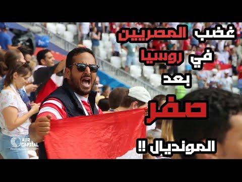 غضب المصريين في روسيا بعد صفر المونديال !!