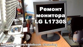 Ремонт монітора LG L1730S, гасне після включення