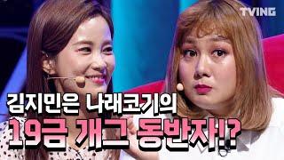 [박나래쇼] 드디어 밝혀진 나래코기의 19금 개그 동반자!? (박나래)   연말엔 tvN 박나래 쇼