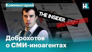Роман Доброхотов об иностранных агентах и нежелательных организациях