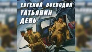 Татьянин день, Евгений Воеводин радиоспектакль слушать онлайн