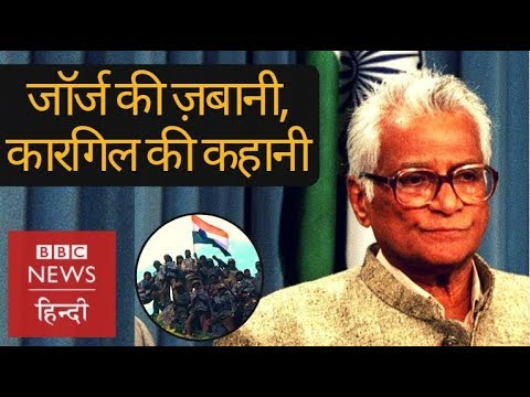 George Fernandes: In Conversation With BBC Hindi About Kargil War