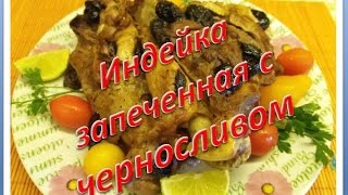 Как приготовить Индейку с черносливом / How to cook Turkey with prunes