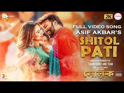 SHITOL PATI (শীতল পাটি) Full 2K Video Song L Shakib Khan L Bobby L Asif Akbar L Nolok Bangla Movie