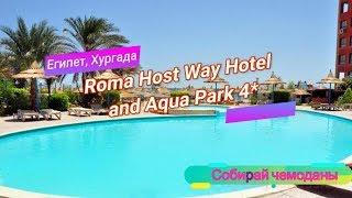 Отзыв об отеле Roma Hotel 4 Египет Хургада