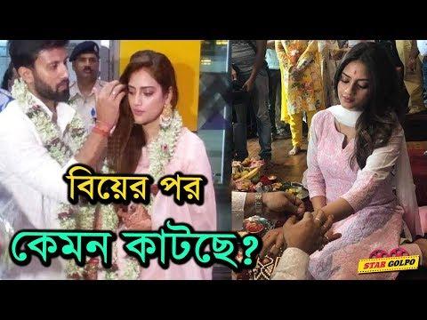 বিয়ের-পর-কেমন-কাটছে-নুসরাত-নিখিলের-সময়?-nusrat-jahan- -nikhil-jain- -star-golpo