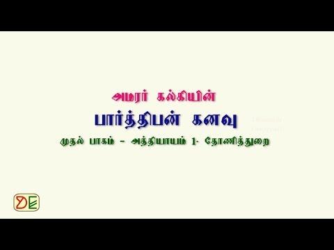 Parthiban Kanavu Tamil Pdf