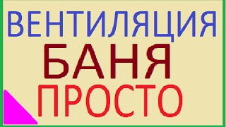 Баня вентиляция парной автономная самотек(Вы можете воспользоваться услугой предварительного согласования технического задания ( ТЗ ) к проекту..., 2015-11-27T18:59:56.000Z)