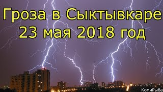 Гроза 23 мая 2018 год. Сыктывкар. Республика Коми
