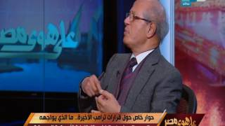 على هوى مصر - حوار خاص حول قرارات ترامب الاخيرة مال الذي يواجهه العرب والمسلمين حاليا!