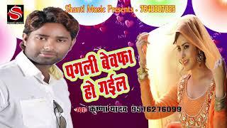 हमर पगली बेवफा हो गईल || Bhojpuri New Sad Song 2018 || Krishna Yadav || Shanti Music