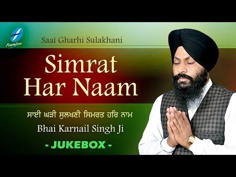 Simrat Har Naam ● Bhai Karnail Singh Ji ● New Shabad Gurbani Kirtan 2017