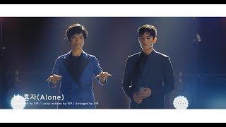 모두 함께 듣는 '나 혼자(Alone)' Special LIVE (Ft. 수어 LIVE) Genie : http://www.genie.co.kr/GXW1T9 Melon : http://kko.to/mhGgAH20o Apple Music(KR) ...