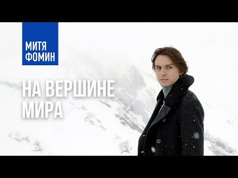 Смотреть клип Митя Фомин, Денис Родькин, Элеонора Севенард - На Вершине Мира