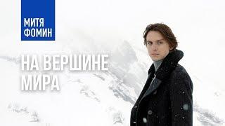 Митя Фомин, Денис Родькин, Элеонора Севенард — На вершине мира | Снято в Арктике