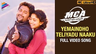 Yemaindho Teliyadu Naaku Full Video Song 4K | MCA Telugu Full Movie Songs | Nani | Sai Pallavi | DSP
