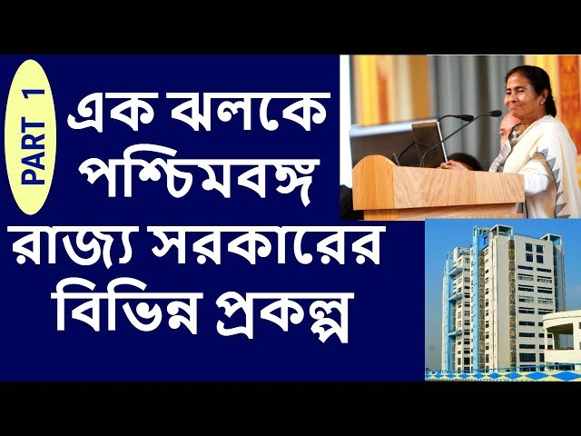 ?????????? ???????? ?????? ???????????? ??????? || WEST BENGAL GOVERNMENT SCHEMES || PART 1 || PSC