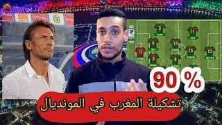 بنسبة كبيرة ظهرت تشكيلة المنتخب المغربي في المونديال