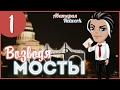 Аватария Возводя Мосты 1 серия С ОЗВУЧКОЙ mp3