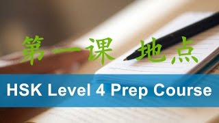 HSK4 Prep Course - Most common Chinese words 600 to 1200 - Lesson 1 地点