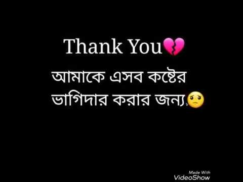 Love You And Thank You Heart Toucging Bangla Quotes Youtube