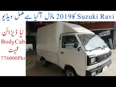2019 Suzuki Ravi Launch In Pakistan Price And Specifications