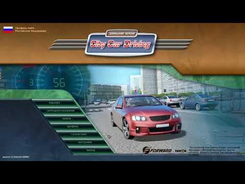 КАК СКАЧАТЬ И УСТАНОВАИТЬ МОДЫ ДЛЯ CITY CAR DRIVING(2019)