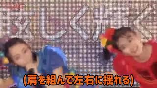 ときめき♡宣伝部のavex 2nd シングル「恋のシェイプアップ♡」の収録曲「妄想プールデート」のコール動画です。 リリースイベントやライブでよ...