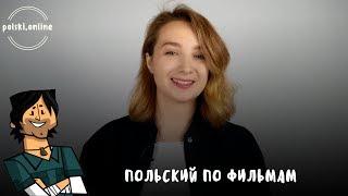 Разговорный польский и сленг. Разбираем мультсериал - часть 1