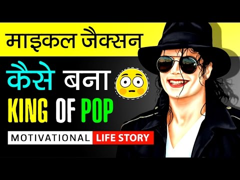 Michael Jackson Success Life Story In Hindi | Biography | Death | Thriller | Motivational Video