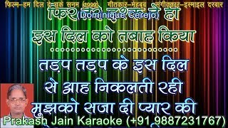 Tadap Tadap Ke Is Dil Se (2 Stanzas) Karaoke With Hindi Lyrics (By Prakash Jain)