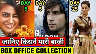 Manikarnika Box office collection Day 25