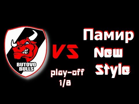 !Волейбол! Butovo Bulls vs Памир New Style ЛВЛ 4 ЛИГА play-off 2017-2018
