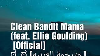 اغنية MaMa مترجمة Clean Bandit Mama (feat. Ellie Goulding) [Official] مترجمة للعربية