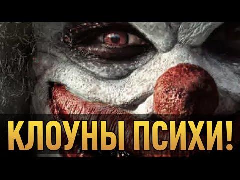 Клоуны психи лунатики! ► Clown House