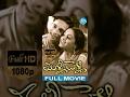 Malli Pelli Full Movie | Y V Rao, Kanchanamala, Rajalakshmamma | V Ramachandra Rao
