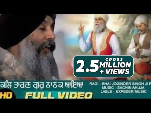 Bhai Joginder Singh Riar - New Shabad 2018 | Kal Taaran Gur Nanak Aaya (HD Video) | Expeder Music