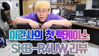 생애 첫 랙케이스 SKB-R4UW 언박싱 및 랙 조립