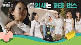 명불허전 ′핑클(Fin.K.L)′다운 마무리 ☞ 끝인사는 해초 댄스♬ 캠핑클럽(Camping club) 11…