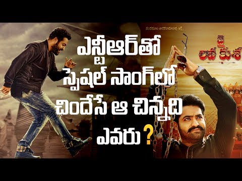 Guess who is dancing to the special song in Jr. NTR''s Jai Lava Kusa movie?