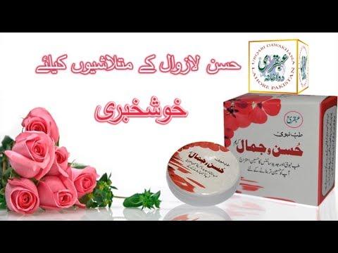 Tibbe Nabwi Husno Jamal (Cream) -- Ubqari Medicine